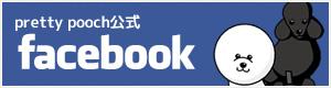 pretty pooch公式 facebook
