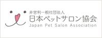 非営利一般社団法人 日本ペットサロン協会 Japan Pet Salon Association